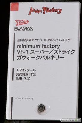 第57回 全日本模型ホビーショー ウェーブ グッドスマイルカンパニー トミーテック ブース画像52