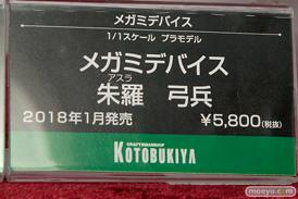第57回 全日本模型ホビーショー コトブキヤ ブース画像02
