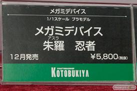 第57回 全日本模型ホビーショー コトブキヤ ブース画像04