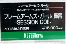 第57回 全日本模型ホビーショー コトブキヤ ブース画像26