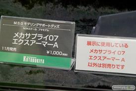 第57回 全日本模型ホビーショー コトブキヤ ブース画像45