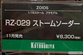 第57回 全日本模型ホビーショー コトブキヤ ブース画像58