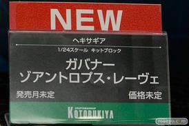 第57回 全日本模型ホビーショー コトブキヤ ブース画像68