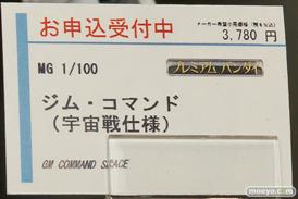 第57回 全日本模型ホビーショー バンダイ ブース画像45