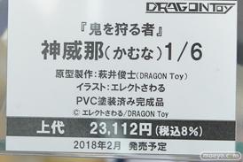 ドラゴントイの新作フィギュアエレクトさわる  鬼を狩る者 神威那(かむな)の新作フィギュア彩色サンプル画像14