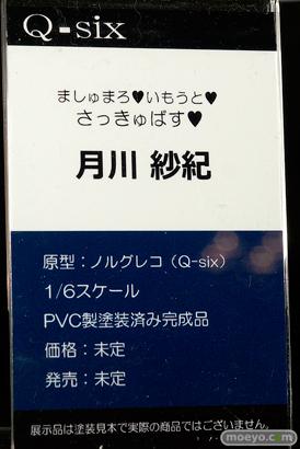 Q-sixのましゅまろ♥いもうと♥さっきゅばす♥ 月川紗紀の新作フィギュア彩色サンプル画像09