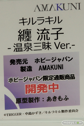ホビージャパンのキルラキル 纏流子 -温泉三昧 Ver.の新作フィギュア原型画像-11