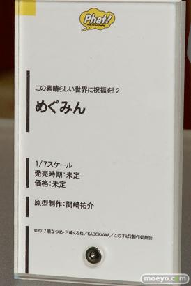 ファット・カンパニーのこの素晴らしい世界に祝福を! めぐみん の新作フィギュア原型画像10