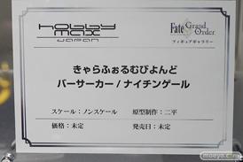 秋葉原の新作フィギュア展示の様子 ボークス FGOギャラリー40