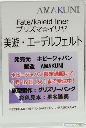 ホビージャパンのFate/kaleid liner プリズマ☆イリヤ 美遊・エーデルフェルトの新作フィギュア原型画像12