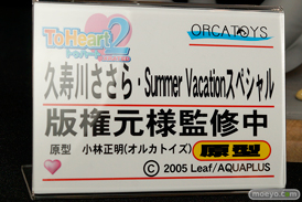オルカトイズのToHeart2 XRATED 久寿川ささら・Summer Vacationスペシャルの新作フィギュア原型画像08