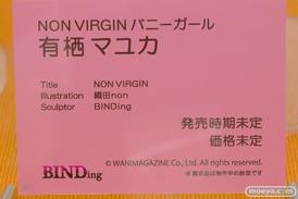 BINDingのNON VIRGIN バニーガール 有栖マユカの新作アダルトフィギュア彩色サンプル画像11