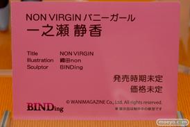 BINDingのNON VIRGIN バニーガール 一之瀬静香の新作アダルトフィギュア彩色サンプル画像11