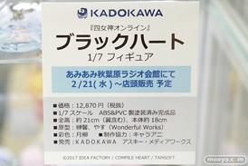 KADOKAWAの四女神オンライン ブラックハートの新作フィギュア彩色サンプル画像16