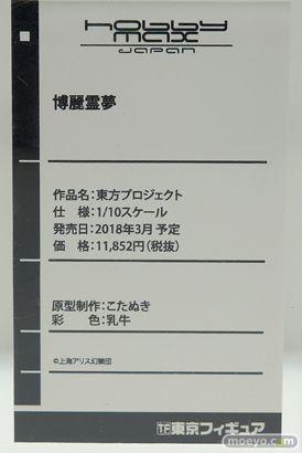 ワンダーフェスティバル 2018[冬]東京フィギュアブース特集画像15