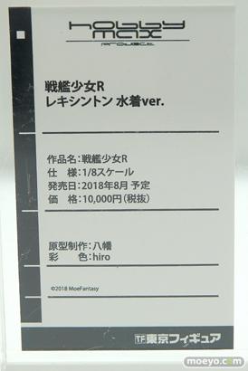 ワンダーフェスティバル 2018[冬]東京フィギュアブース特集画像45