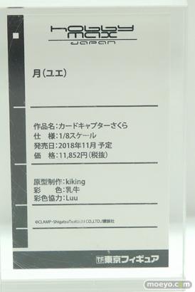 ワンダーフェスティバル 2018[冬]東京フィギュアブース特集画像54