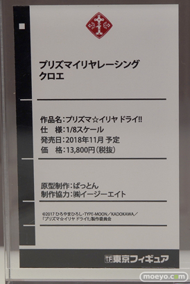 ワンダーフェスティバル 2018[冬]東京フィギュアブース特集画像59