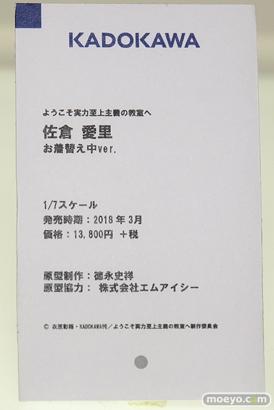 ワンダーフェスティバル 2018[冬]KADOKAWA 電撃ホビーウェブブース特集画像23