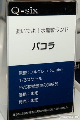 Q-sixのおいでよ!水龍敬ランド パコラの新作アダルトフィギュア原型画像10