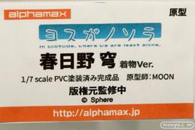 アルファマックスのヨスガノソラ 春日野穹 着物Ver.の新作フィギュア原型画像10