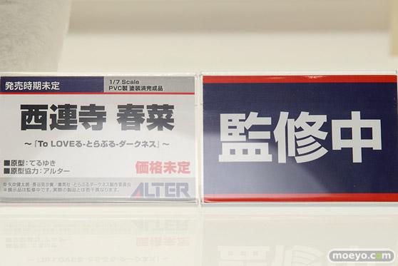 アルターのTo LOVEる-とらぶる- ダークネス 西連寺春菜の新作フィギュア原型画像09