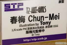 スカイチューブプレミアムのT2 ART★GIRL 春梅 Chun-Mei illustration Tonyの新作フィギュア原型画像09