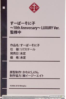 東京フィギュアのすーぱーそに子 ~10th anniversary Ver.~の新作フィギュア監修中原型画像~11