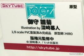 スカイチューブのコミック阿吽 御守雛菊 illustration by 深崎暮人 の新作アダルトフィギュア原型画像10