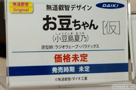 ダイキ工業の無道叡智デザイン お豆ちゃん(小豆島夏乃)(仮) の新作フィギュア原型画像10