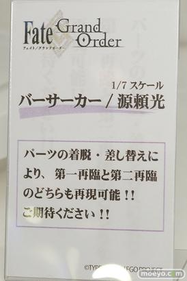 ベルファインのFate/Grand Order バーサーカー/源頼光の新作フィギュア彩色サンプル画像17