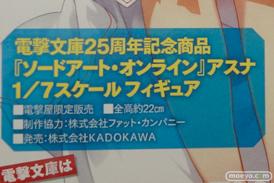 KADOKAWAの電撃文庫25周年記念商品 ソードアート・オンライン アスナ の新作フィギュア原型画像11