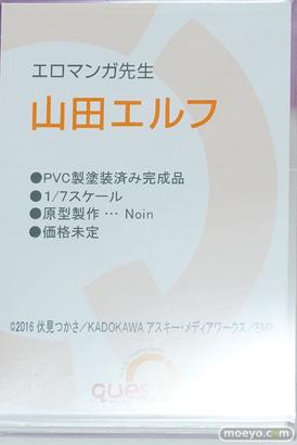 キューズQのエロマンガ先生 山田エルフ の新作フィギュア無彩色サンプル画像09