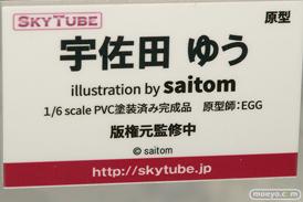 スカイチューブの宇佐田ゆう illustration by saitom の新作フィギュア原型画像12