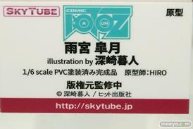 スカイチューブの コミック阿吽 雨宮皐月 illustration by 深崎暮人 の新作フィギュア原型画像09
