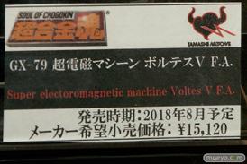 宮沢模型 第41回 商売繁盛セール 新作フィギュア展示の様子 バンダイ プラム ウェーブ グッドスマイルカンパニー ビート アオシマ エイプラス11