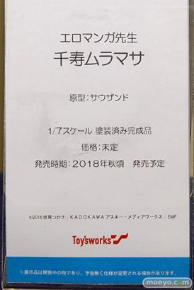 トイズワークスのエロマンガ先生 千寿ムラマサの新作フィギュア原型画像08