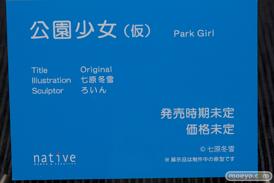 ネイティブの 七原冬雪 公園少女(仮)の新作フィギュア原型画像13