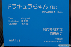 ネイティブの魔太郎 ドラキュラちゃん(仮)の新作フィギュア原型画像11