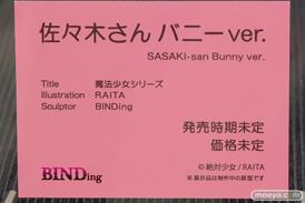 BINDingの魔法少女シリーズ 佐々木さん バニーver.の監修中原型画像15