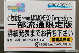 オルカトイズのToHeart2 XRATED 小牧愛佳~ver.MOMONEKO Temptation~ 一部流通限定版の新作フィギュアPVCサンプル画像11