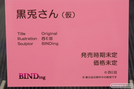 BINDingの黒兎さん 西E田の新作アダルトフィギュア原型画像12