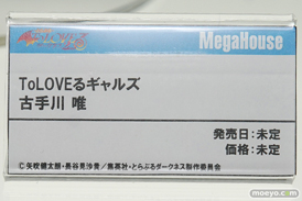 メガハウスのToLOVEるギャルズ 古手川唯の新作フィギュア原型画像10