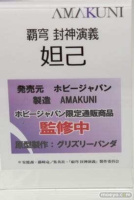 ホビージャパンの覇穹 封神演義 妲己の新作フィギュア原型画像11