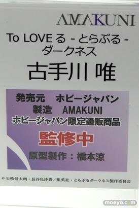 ホビージャパンのTo LOVEる -とらぶる- ダークネス 古手川唯の新作フィギュア原型画像10