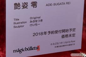 マジックバレットの艶姿 零の新作アダルトフィギュア原型画像11