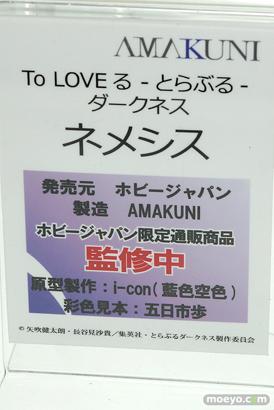 ホビージャパンのTo LOVEる -とらぶる- ネメシスの新作フィギュア彩色サンプル画像15