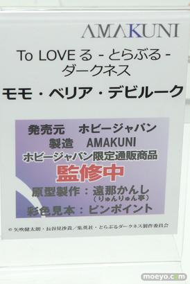 ホビージャパンのTo LOVEる -とらぶる- ダークネス モモ・ベリア・デビルークの新作フィギュア彩色サンプル画像11