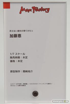 マックスファクトリーの冴えない彼女の育てかた♭ 加藤恵の新作フィギュア原型だ像12