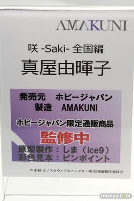 ホビージャパンの咲 -Saki- 全国編 真屋由暉子の新作フィギュア彩色サンプル画像14